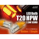 【送料無料】エルグランド H16.8〜H22.7 E51 LEDバルブ T20/T20ピンチ部違い HPW 7.5W 大型チップ 5SMD シングル球 【アンバー/オレンジ】 ウインカー/ターンランプ 2本セット