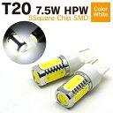 CR-V RD4.5.6/RE3・4 バックランプ LEDバルブ T20 HPW 7.5W 大型チップ 5SMD シングル球 【ホワイト/白】 ウェッジ球/バックランプ/ウインカー 2本セット【送料無料】