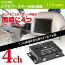 ビデオブースター映像分配器 4ch ブースター内臓 映像分配器 ビデオ映像4分配器 画像分配器 4ポート!ビデオブースター ビデオブースター【送料無料】