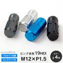 ★レーシングナット ロング袋型 P1.5 × 50mm / 19HEX カラー ブラック シルバー チタン ブルー!【送料無料】