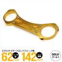 CB1300SB SC54 03-08 スタビライザー フロントフォーク用 ゴールド【送料無料】