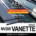 日産 NV200バネット H21.5〜 M.VM20 【550mm 400mm】エアロワイパーブレード 2本セット 【送料無料】