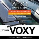 トヨタ ヴォクシー H19.6〜 ZRR70.75G.W 【650mm+400mm】エアロワイパーブレード 2本セット 【送料無料】