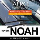 トヨタ ノア H19.6〜 ZRR70.75G.W 【650mm+400mm】エアロワイパーブレード 2本セット!【送料無料】