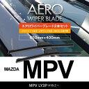 マツダ MPV H18.2〜 LY3P 【650mm 400mm】エアロワイパーブレード 2本セット 【送料無料】