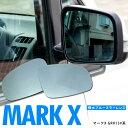 マークX GRX130系 超撥水ブルーミラー 純正ミラーレンズ交換型 2枚セット【送料無料】