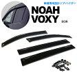【送料無料】現行・新型80系ノア/ヴォクシー NOAH/VOXY サイドバイザー/ドアバイザー 4P 金具付き!【P20Aug16】