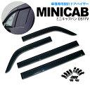 ミニキャブバン DS17V サイドバイザー/ドアバイザー 4P 金具付き!【送料無料】