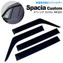 【送料無料】スズキ スペーシア カスタム MK32S サイドバイザー/ドアバイザー 専用設計!
