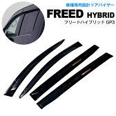 【送料無料】フリードハイブリッド GP3 ドアバイザー サイドバイザー 専用設計! ドアバイザー【10P03Dec16】