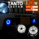 【送料無料】フォグランプ LEDユニット ダイハツ タント/タントカスタム LA600S/LA610S TANTO イカリング発光色ブルー 左右セット!