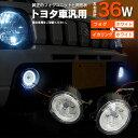 フォグランプ LEDユニット トヨタ ヴォクシー80系 イカリング発光色ホワイト 左右セット 【送料無料】