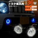 フォグランプ LEDユニット トヨタ ヴェルファイア30系 イカリング発光色ブルー 左右セット!【送料無料】