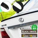 ★リアスポイラー 汎用 ブラック ホワイト 2色 選択制 /トランクスポイラー クラウン GS350 LS460 マークXなど【送料無料】
