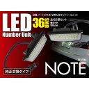 ノート E11/E12 LEDナンバー灯 ユニット 純正交換 6000K 36連【送料無料】