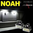 【送料無料】80系 ノア NOAH ZRR80/85 H26.1〜 専用 LEDナンバー灯 ユニット 純正交換 タイプ 36連H26.1〜 80系 ノア NOAH ZRR80/85  80系 ノア NOAH ZRR80/85