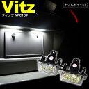 ナンバー/ライセンス灯 ユニット 2個1セット VITZ/ヴィッツ NPC13 合計36発 【送料無料】