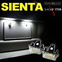 【送料無料】新型・現行 シエンタ NCP170系 ナンバー/ライセンス灯 ユニット 2個1セット 合計36発!
