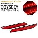 【送料無料】ホンダ オデッセイ/ODYSSEY アブソルートRC1/2 LEDリフレクター 左右2個セット 合計48発