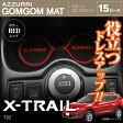 【送料無料】エクストレイル T32 ロゴ入り ゴムゴムマットドアポケット ラバーマット レッド 全15ピース