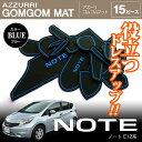 【特許出願済み】ロゴ入り ラバーマット 車種専用設計 ノート E12 ドアポケット マット
