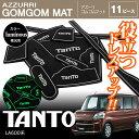 【特許出願済み】ロゴ入り ラバーマット 車種専用設計 タント カスタム LA600 ドアポケット マット
