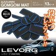 【送料無料】レヴォーグ VM4/VMG ロゴ入り ゴムゴムマットドアポケット ラバーマット ブルー 全13ピース