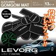 【送料無料】レヴォーグ VM4/VMG ロゴ入り ゴムゴムマットドアポケット ラバーマット 夜光色 全13ピース