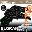 【送料無料】エルグランド E52 ロゴ入り ゴムゴムマットドアポケット ラバーマット 夜光色 全16ピース