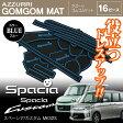【送料無料】スペーシア MK32S ロゴ入り ゴムゴムマットドアポケット ラバーマット ブルー 全16ピース【P20Aug16】