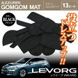 【送料無料】レヴォーグ VM4/VMG ロゴ入り ゴムゴムマットドアポケット ラバーマット ブラック 全13ピース
