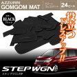 【送料無料】現行 ステップワゴンRP ロゴ入り ゴムゴムマットドアポケット ラバーマット ブラック 全24ピース