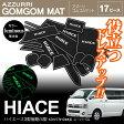 【送料無料】トヨタ ハイエース HIACE KDH・TRH2##系 スーパーGLロゴ入り ゴムゴムマットドアポケット ラバーマット 夜光色 全17ピース