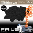 【送料無料】50系 50 プリウス PRIUS ロゴ入り ゴムゴムマットドアポケット ラバーマット ドリンクホルダー ブラック 全16ピース