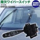 【送料無料】間欠ワイパースイッチ ニッサン モコ MG21S/MG22S 時間調整機能付き 純正交換式 84652-52090