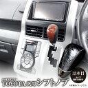 シフトノブ ウッド調 VOXY ヴォクシー 70 パンチング 黒木目 汎用 M8 8mmシャフト 3タイプから選択【送料無料】