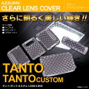 タント/タントカスタム L350S.L360S クリアレンズカバー 最新 立体 クリスタルダイヤカット 専用設計 5ピース【送料無料】