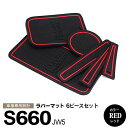 S660 JW5 ラバーマット ラバードアポケットマット カラーレッド 6ピース【送料無料】