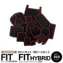 フィット FIT GK3/4/5/6 フィットハイブリッド GP5 ラバーマット ラバードアポケットマット カラーレッド 18ピース【送料無料】