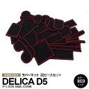 デリカD5 DBA-CV5W ラバーマット ラバードアポケットマット カラー レッド 22ピース【送料無料】