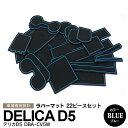 デリカD5 DBA-CV5W ラバーマット ラバードアポケットマット カラー ブルー 22ピース【送料無料】