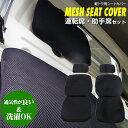 軽トラ用 メッシュタイプ シートカバー ダイハツ ハイゼットトラック S200P/201P/211P