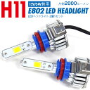 LED H11 キット LEDキット LEDヘッドライト フォグランプ フォグライト ケルビン数 3000K/6000K イエロー/ホワイト トヨタ iQ H20.11〜 KGJ10【送料無料】