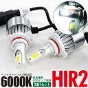 楽天アズーリプロデュースSALE LED ヘッドライト HIR2 C-HR LEDキット 6000K ホワイト 12V/24V 2000ルーメン【一式】【送料無料】