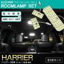 純正のハロゲンバルブからLEDの明るい発光に簡単交換ハリアー 60系 LEDルームランプ