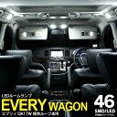 【送料無料】スズキ エブリイワゴン DA17W 専用設計 LED/SMD ルームランプ標準ルーフ 46発 2ピース!