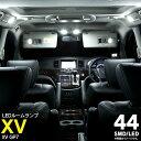 スバル XV GP7 LEDルームランプ 4Pセット 44発!H24.10〜 アイサイト非装備車専用【送料無料】
