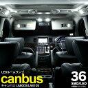 【送料無料】キャンバス ダイハツ LA800S/LA810S LEDルームランプ 36発 3ピース!ルームランプ 室内灯