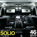ソリオ/ソリオバンディット MA15S LEDルームランプ フロント・リア 2点セット 46発 3chip SMD【送料無料】