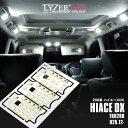 【送料無料】200系 ハイエース 4型 DX用 LEDルームランプ LYZER (ライザー) プラモデル型 一枚基板 超高輝度 1Chip/100mA クールホワイト【10P03Dec16】